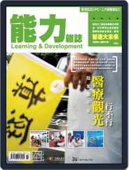 Learning & Development Monthly 能力雜誌 (Digital) Subscription March 10th, 2017 Issue