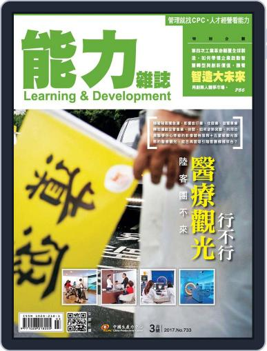 Learning & Development Monthly 能力雜誌 March 10th, 2017 Digital Back Issue Cover