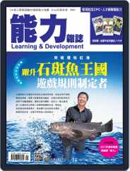 Learning & Development Monthly 能力雜誌 (Digital) Subscription February 17th, 2017 Issue