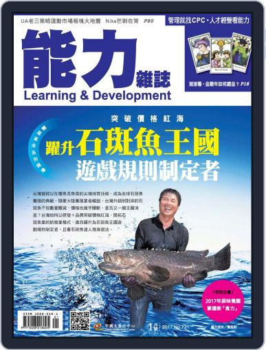 Learning & Development Monthly 能力雜誌 February 17th, 2017 Digital Back Issue Cover