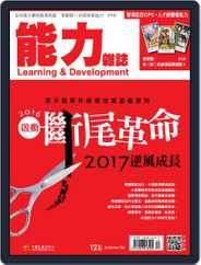 Learning & Development Monthly 能力雜誌 (Digital) Subscription January 19th, 2017 Issue