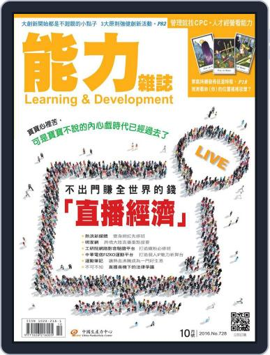 Learning & Development Monthly 能力雜誌 October 5th, 2016 Digital Back Issue Cover
