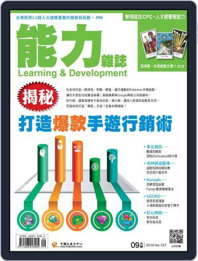 Learning & Development Monthly 能力雜誌 September 6th, 2016 Digital Back Issue Cover