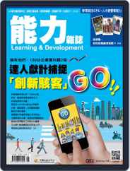 Learning & Development Monthly 能力雜誌 (Digital) Subscription August 3rd, 2016 Issue