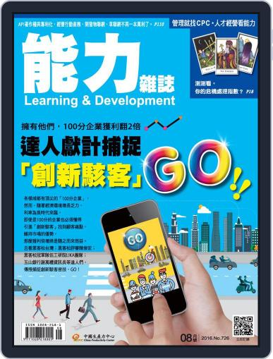 Learning & Development Monthly 能力雜誌 August 3rd, 2016 Digital Back Issue Cover