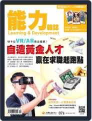 Learning & Development Monthly 能力雜誌 (Digital) Subscription July 5th, 2016 Issue