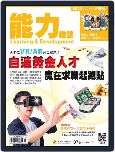 Learning & Development Monthly 能力雜誌 July 5th, 2016 Digital Back Issue Cover