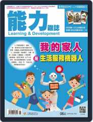 Learning & Development Monthly 能力雜誌 (Digital) Subscription June 6th, 2016 Issue