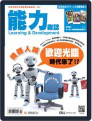 Learning & Development Monthly 能力雜誌 (Digital) Subscription May 5th, 2016 Issue
