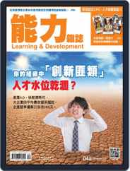 Learning & Development Monthly 能力雜誌 (Digital) Subscription April 6th, 2016 Issue