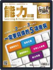 Learning & Development Monthly 能力雜誌 (Digital) Subscription March 6th, 2016 Issue
