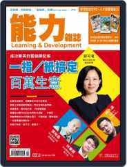 Learning & Development Monthly 能力雜誌 (Digital) Subscription February 3rd, 2016 Issue