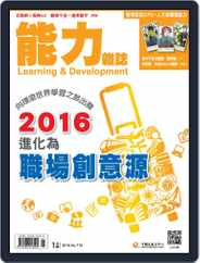 Learning & Development Monthly 能力雜誌 (Digital) Subscription January 6th, 2016 Issue