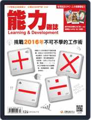 Learning & Development Monthly 能力雜誌 (Digital) Subscription December 7th, 2015 Issue