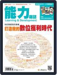Learning & Development Monthly 能力雜誌 (Digital) Subscription November 2nd, 2015 Issue