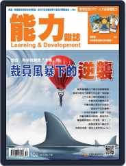 Learning & Development Monthly 能力雜誌 (Digital) Subscription October 5th, 2015 Issue