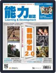 Learning & Development Monthly 能力雜誌 (Digital) Subscription September 3rd, 2015 Issue