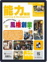 Learning & Development Monthly 能力雜誌 (Digital) Subscription August 6th, 2015 Issue