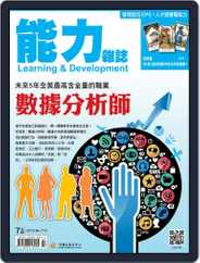 Learning & Development Monthly 能力雜誌 (Digital) Subscription July 2nd, 2015 Issue