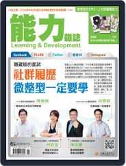 Learning & Development Monthly 能力雜誌 (Digital) Subscription June 3rd, 2015 Issue