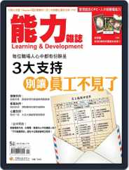 Learning & Development Monthly 能力雜誌 (Digital) Subscription May 4th, 2015 Issue