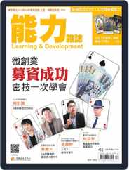 Learning & Development Monthly 能力雜誌 (Digital) Subscription April 6th, 2015 Issue