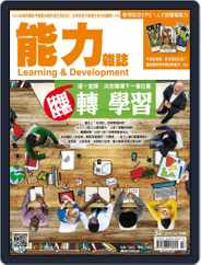 Learning & Development Monthly 能力雜誌 (Digital) Subscription March 9th, 2015 Issue