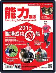 Learning & Development Monthly 能力雜誌 (Digital) Subscription February 5th, 2015 Issue
