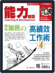 Learning & Development Monthly 能力雜誌 (Digital) Subscription January 6th, 2015 Issue