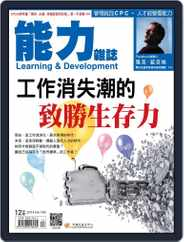 Learning & Development Monthly 能力雜誌 (Digital) Subscription December 7th, 2014 Issue