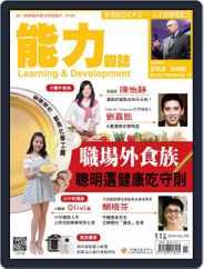 Learning & Development Monthly 能力雜誌 (Digital) Subscription November 6th, 2014 Issue