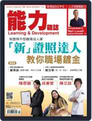 Learning & Development Monthly 能力雜誌 (Digital) Subscription October 10th, 2014 Issue