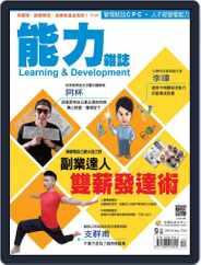 Learning & Development Monthly 能力雜誌 (Digital) Subscription September 15th, 2014 Issue
