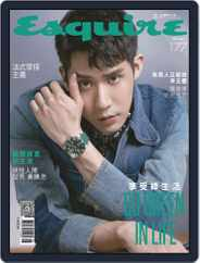 Esquire Taiwan 君子雜誌 (Digital) Subscription May 4th, 2020 Issue