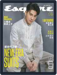 Esquire Taiwan 君子雜誌 (Digital) Subscription April 6th, 2020 Issue