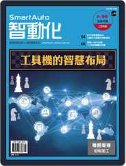 Smart Auto 智動化 (Digital) Subscription March 14th, 2019 Issue