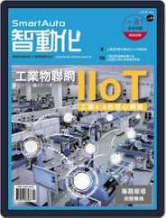 Smart Auto 智動化 (Digital) Subscription January 14th, 2019 Issue