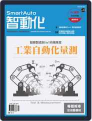 Smart Auto 智動化 (Digital) Subscription December 7th, 2018 Issue