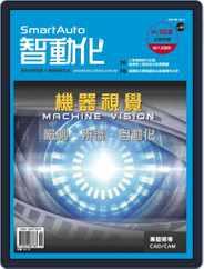 Smart Auto 智動化 (Digital) Subscription October 4th, 2018 Issue