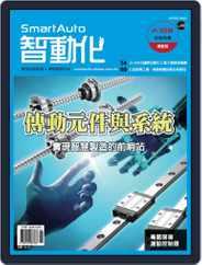 Smart Auto 智動化 (Digital) Subscription September 4th, 2018 Issue