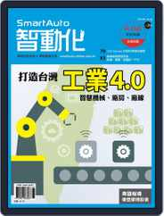 Smart Auto 智動化 (Digital) Subscription August 2nd, 2018 Issue