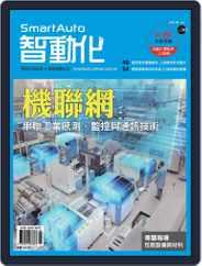 Smart Auto 智動化 (Digital) Subscription July 4th, 2018 Issue