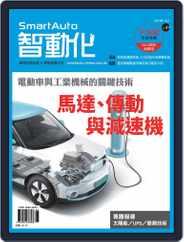 Smart Auto 智動化 (Digital) Subscription June 6th, 2018 Issue