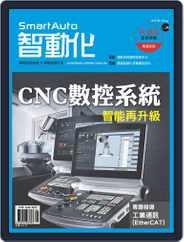Smart Auto 智動化 (Digital) Subscription May 4th, 2018 Issue