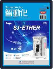 Smart Auto 智動化 (Digital) Subscription April 3rd, 2018 Issue