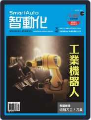 Smart Auto 智動化 (Digital) Subscription March 6th, 2018 Issue