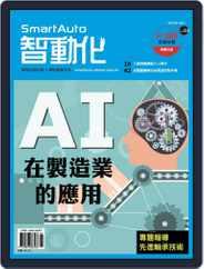 Smart Auto 智動化 (Digital) Subscription January 4th, 2018 Issue