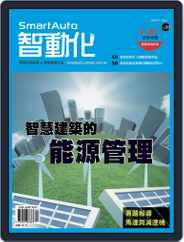Smart Auto 智動化 (Digital) Subscription December 5th, 2017 Issue
