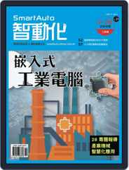 Smart Auto 智動化 (Digital) Subscription November 2nd, 2017 Issue