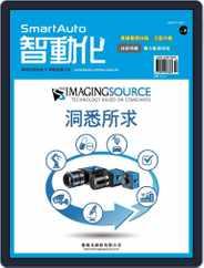 Smart Auto 智動化 (Digital) Subscription September 26th, 2017 Issue